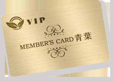 VIP青葉カード