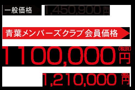 会員価格で110万円