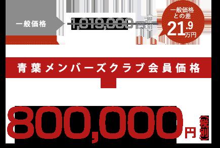 会員価格で80万円